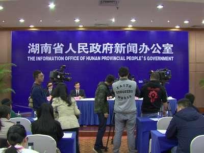湖南省推进新型城镇化、两房两棚、两供两治新闻发布会
