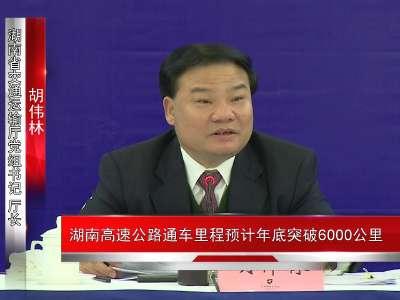 [新闻发布会]湖南高速公路通车里程预计年底突破6000公里