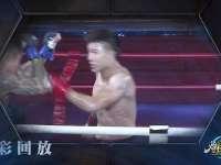一龙战队巅峰对决 刘嘉VS李俊贤