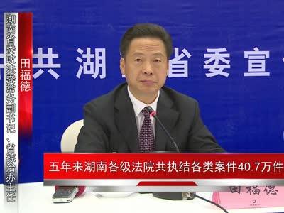 [新闻发布会]五年来湖南各级法院共执结各类案件40.7万件