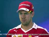 F1巴西站车手发布会 老司机维特尔亲述为何患上路怒症