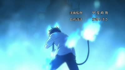 青之驱魔师15