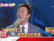 费玉清版《小幸运》 怀旧感飘出浓浓大叔风 (东森新闻 20161127)
