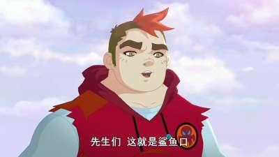 恐龙王第一季19
