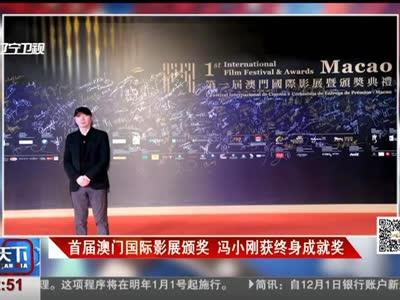 [视频]首届澳门国际影展颁奖 冯小刚获终身成就奖