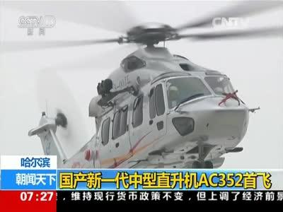 [视频]国产新一代中型直升机AC352首飞