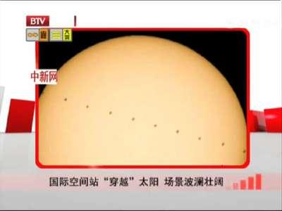"""[视频]国际空间站""""穿越""""太阳 场景波澜壮阔"""