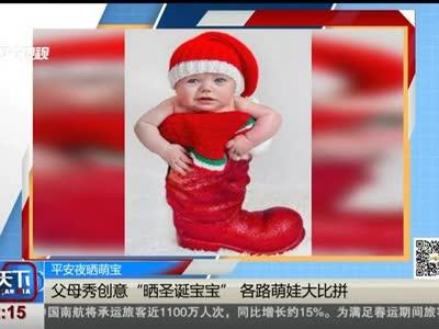 """[视频]平安夜晒萌宝 父母秀创意""""晒圣诞宝宝""""各路萌娃大比拼"""
