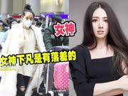 郭碧婷演绎机场时尚 素颜女神气势不减