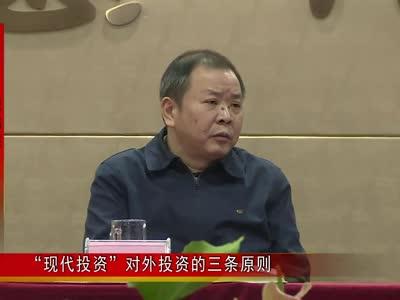 聚焦·湖南国资国企改革系列专访:现代投资股份有限公司
