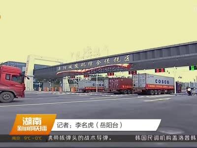 2017年01月08日湖南新闻联播