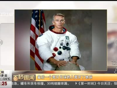 [视频]人类史上最后一个离开月球的人 离开了地球