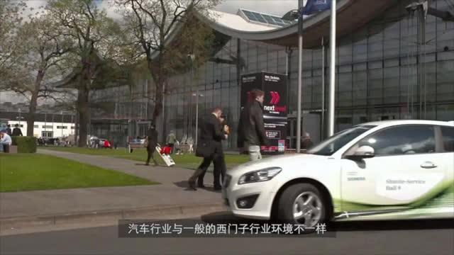 西门子电动汽车向可持续的未来出发