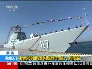 新型导弹驱逐舰西宁舰入列海军