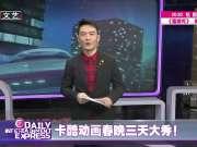 《每日文娱播报》20170123:成龙为何大赞黄子韬?