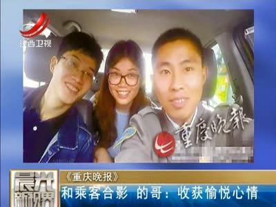 [视频]重庆的哥与300乘客拍合影:收获愉悦心情