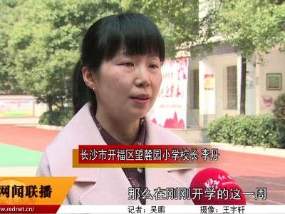 """长沙开福区:小学生每周一天""""无书面家庭作业"""""""