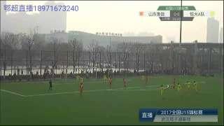 2017中国U15男子足球锦标赛