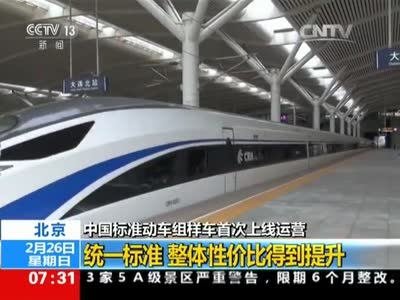 [视频]北京:中国标准动车组样车首次上线运营