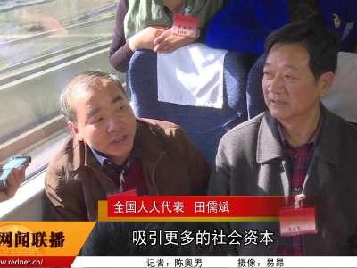在湘全国人大代表抵京履职