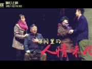 话剧《北京邻居》3月11日暖心上映