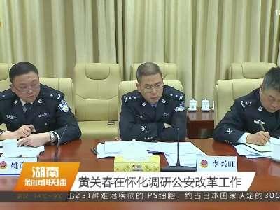 2017年03月11日湖南新闻联播