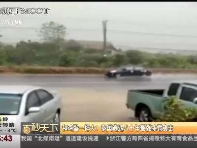 [视频]和鸡蛋一样大! 泰国遭遇八十年最强冰雹袭击