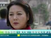 都市情感剧《黄大妮》即将登陆天津卫视