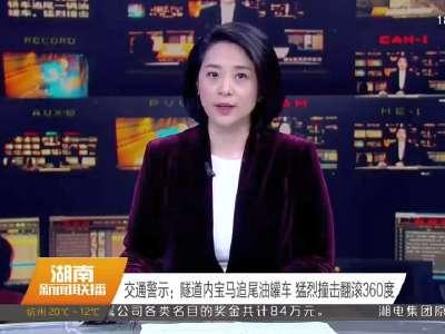 2017年03月29日湖南新闻联播