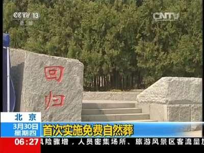 [视频]北京首次实施免费自然葬:罐体可降解 不保留骨灰
