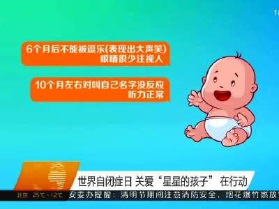 2017年04月02日湖南新闻联播