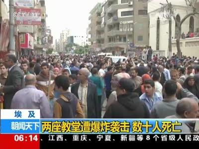[视频]埃及:两座教堂遭爆炸袭击 数十人死亡