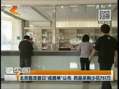 """[视频]北京医改首日""""成绩单""""公布 药品采购少花751万"""