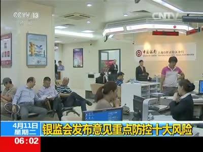 [视频]银监会发布意见重点防控十大风险