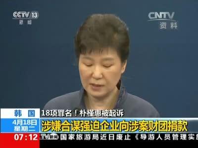 [视频]18项罪名!朴槿惠被起诉:涉嫌受贿索贿592亿韩元