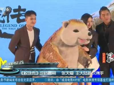 [视频]《鲛珠传》定档暑期 张天爱 王大陆首次携手