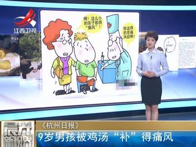 [视频]每周一碗鸡汤补补 9岁男孩痛风差点无法走路