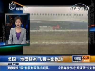 美国:地面结冰 飞机冲出跑道
