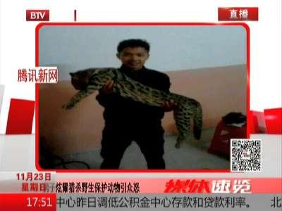 男子炫耀猎杀野生保护动物引众怒