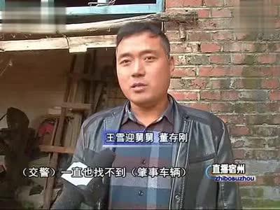 视频列表 灵璧县:少女惨遭车祸