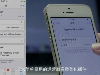 苹果手机插件zeppelin-让你轻松更换个性运营商图标