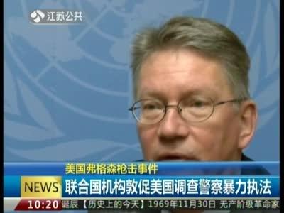 美国弗格森枪击事件:联合国机构敦促美国调查警察