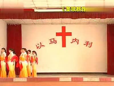 基督教歌曲同心建教会歌谱