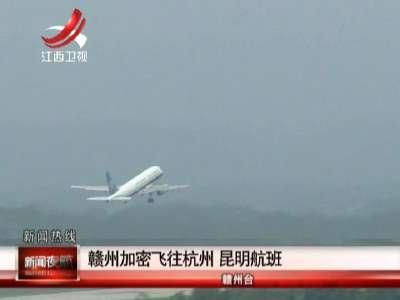 赣州加密飞往杭州 昆明航班
