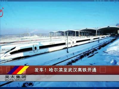 哈尔滨至武汉高铁开通