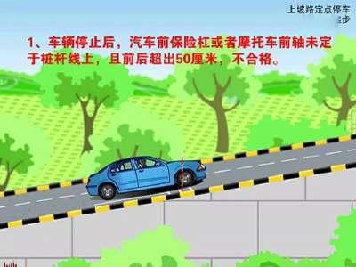 驾校科目二考试视频坡道定点停车和起步技巧视频