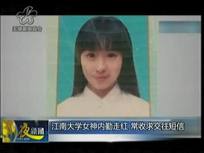 江南大学女神内勤走红