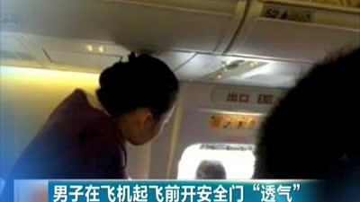 """男子在飞机起飞前开安全门""""透气"""""""