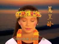 蕙兰瑜伽之姿势详解 仰卧放松式