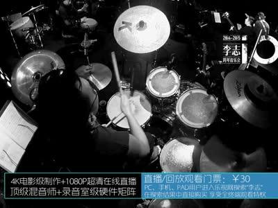 李志跨年演唱会直播预告